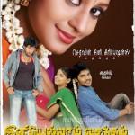 Iniyellam Vasantham Movie Posters, Iniyellam Vasantham Wallpapers