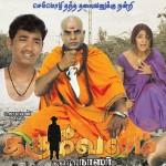 Karuvelam Movie Posters, Karuvelam Movie Wallpapers, Karuvelam Stills