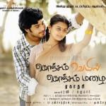 Konjam Veyil Konjam Mazhai Posters, Konjam Veyil Konjam Mazhai Movie Stills