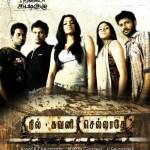 Nil Gavani Sellathe Movie Wallpapers, Nil Kavani Sellathe Posters