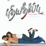 Puthiya Theerppu Posters, Pudhiya Theerpu Movie Wallpapers