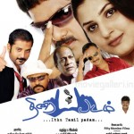 Thiraippadam Movie Posters, Thiraipadam Tamil Movie Wallpapers