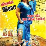 Thiruttu Sirukki Audio Release Posters, Thiruttu Sirukki release pics