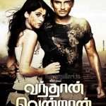 Vandhan Vendran Movie Firstlook Posters Wallpapers