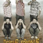 Veraki Vizhuthaki Tamil Movie Posters, Stills, Photo gallery