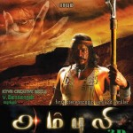 R.Parthiban Ambuli Movie Posters