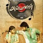 Ayyanar Tamil Movie Wallpapers