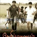 Goripalayam Movie firstlook posters, Stills, Photo Gallery