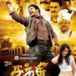 Ileana Jr NTR Om Sakthi Tamil Movie Posters