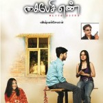 Kaipesi Yen Movie Posters, Stills, Photo Gallery
