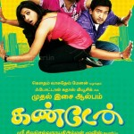 Kanden Movie Posters, Kanden Tamil Movie Wallpapers
