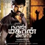 Karthi Naan Mahan Alla Movie Posters, Naan Mahan Alla Movie Stills, Photos