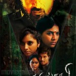 Karungali Movie Posters, Karungali Movie Wallpapers, Stills, Photo Gallery