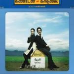 Kanden Kadhalai Movie Posters