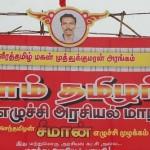Madurai Naam Thamizhar Maanadu Photos, Seeman Naam Tamilar Manadu Stills