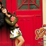 Orange Movie Widescreen Wallpapers
