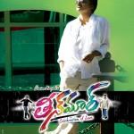Pawan Kalyan Theen Maar HQ Posters, Teen Maar Wallpapers