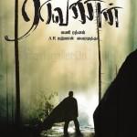Ravana Tamil Movie Songs Release Posters