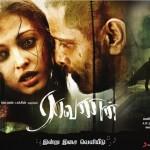 Ravana Tamil Movie Songs Posters