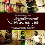 Vinnaithaandi Varuvaaya Audio Release Posters
