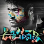 Jr NTR Oosaravelli First Look Wallpapers