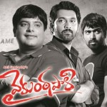 Vaikuntapali Telugu Movie Wallpapers