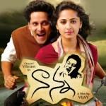 Vikram Anushka Nanna Movie Posters