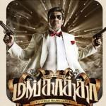 Vilayadu Mankatha Song Release Posters, Mankatha Single Track