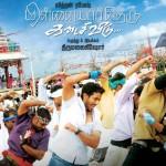 Pillaiyar Theru Kadaisi Veedu Movie Posters