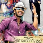 Pillaiyar Theru Kadaisi Veedu Firstlook Posters