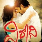Virodhi Movie Posters Wallpapers