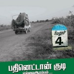 Pathinettan Kudi Ellai Aarambam Posters