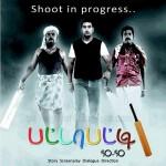 Sadagopan Ramesh Patta Patti 50 50 Movie Posters