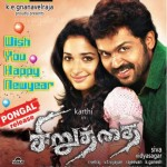 2011 Upcoming Tamil Movie New Year Wishes Posters