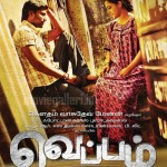 Nani Nithya Menon Veppam Tamil Film Posters