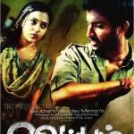 Veppam Tamil Movie Posters, Veppam Movie Wallpapers
