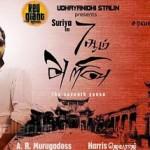 Surya 7am Arivu Movie Posters