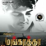 Ajith Mankatha Movie Posters