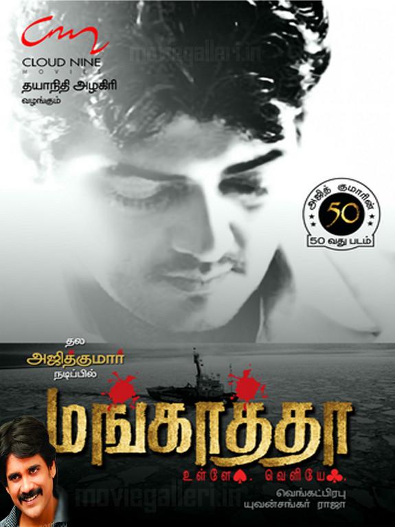 mankatha 5.1 movie free