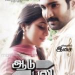 Aadu Puli Movie Posters