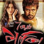 7aam Arivu Audio Release on Sep 22 at Chennai