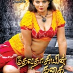 Devathasiyin Kadhai Movie Posters