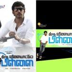 Theeratha Vilayattu Pillai Movie Official Posters
