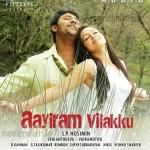 Aayiram Vilakku Songs Release Posters