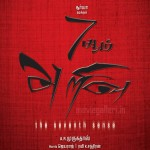 Ezham Arivu Movie Posters