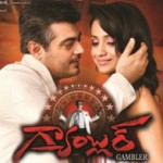 Ajith Gambler Movie Wallpapers