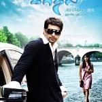 Engeyum Kadhal Movie Posters