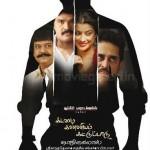 Kadamai Kanniyam Kattupaadu Movie Posters,