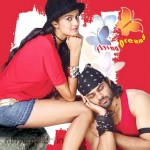Rey Telugu Movie Stills
