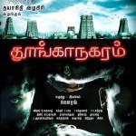 Thoonga Nagaram Movie Firstlook Posters